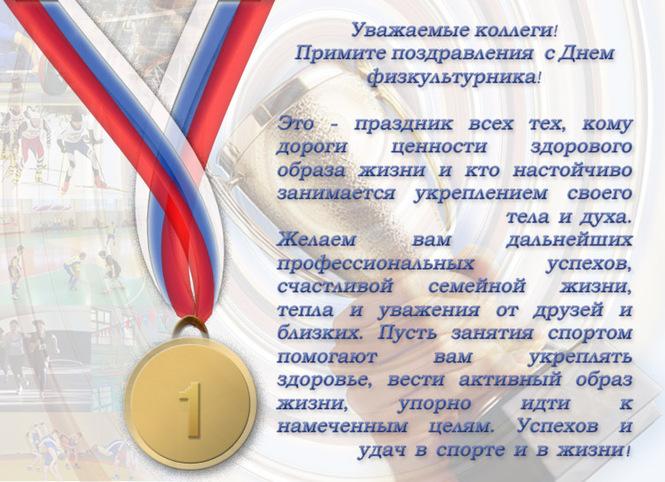 Поздравления с днем рождения спортсмену с картинками